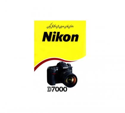 کتاب راهنمای دوربین های نیکون سری 7000