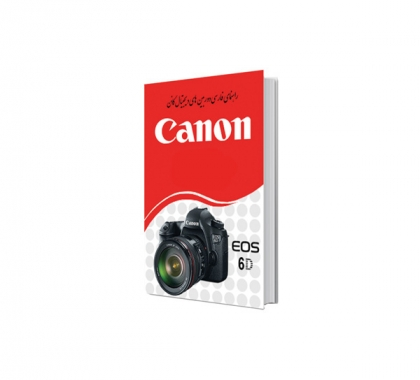 کتاب راهنمای دوربین Canon EOS 6D