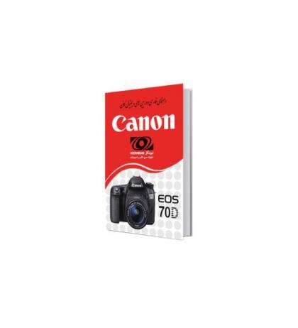 کتاب راهنمای دوربین Canon EOS 70D / 80D