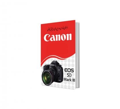 کتاب راهنمای دوربین Canon EOS 5D Mark III