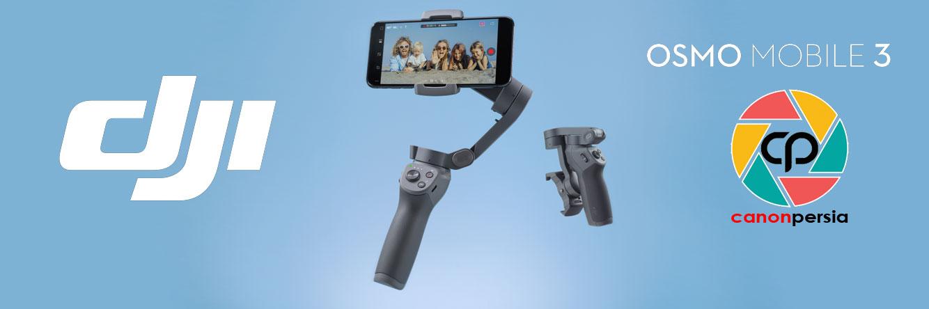 لرزشگیر DJI Osmo Mobile 3