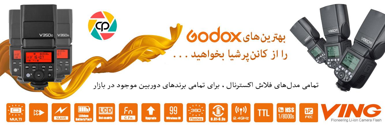 فلاشهای اکسترنال GODOX